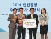 VNA-Incheon